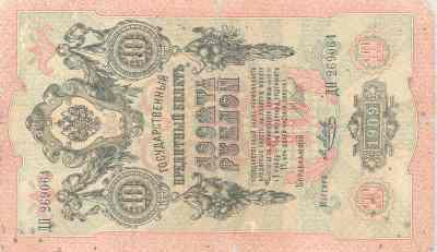 10_roebel_1909_voorkant