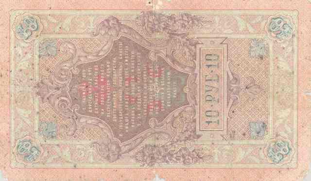 10 Rubel 1909 back
