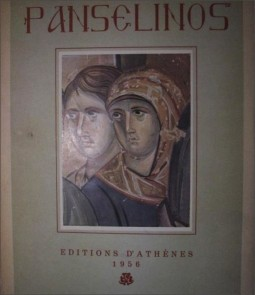 Panselinos_book_front_3