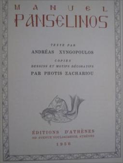 Panselinos_book_title