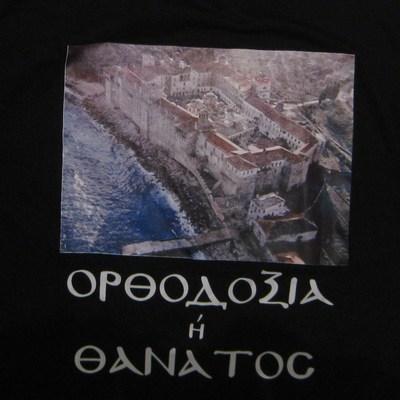Tshirt_esfigmenou