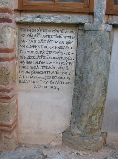 Img_3415_filotheou_inscription_in_w