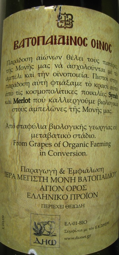Vatopediou_wine_label_backside
