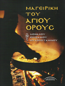 Cookbook Epifanios