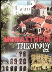 DVD Monastiria Trikorfou 2006