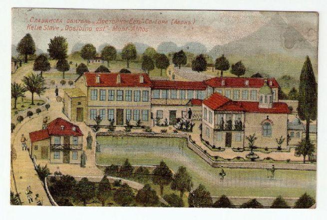 Postcard kellion dostoino est athos 1907
