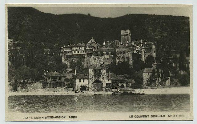 Postcard docheiariou