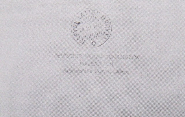 Leaving Athos Stamp 7 5 1944