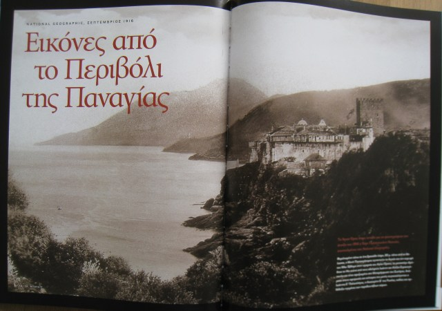 Nat Geographic Greek