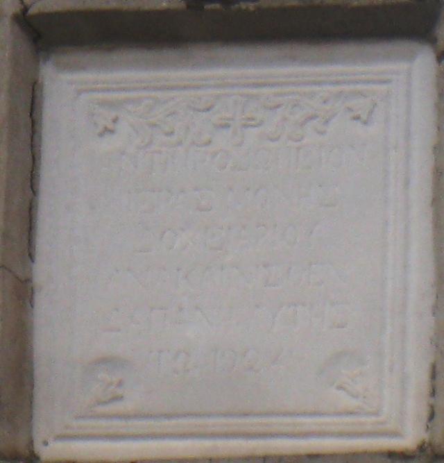 03-10 Karyes konaki 18 stone in wall Docheiariou 25