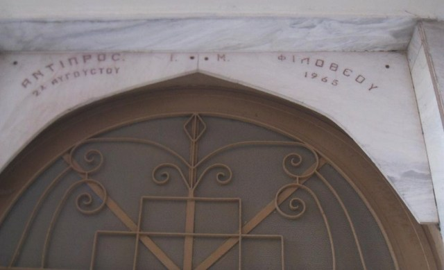 03-10 Karyes konaki 7 Filotheou door14