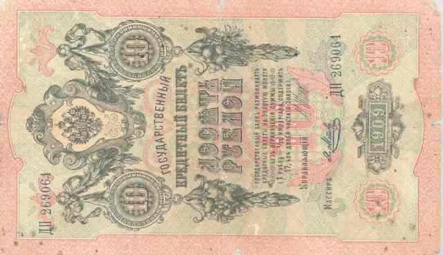 10 Rubel 1909 front