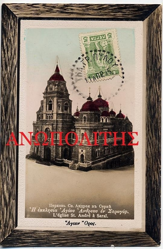Andreou Serail old postcard