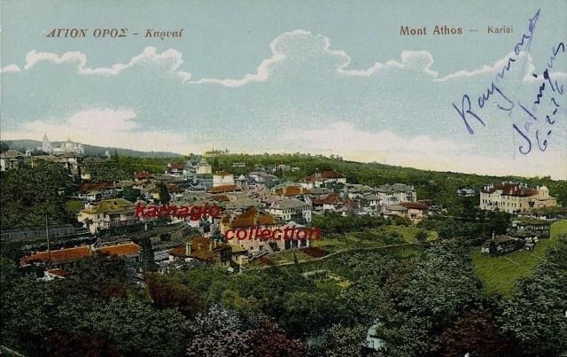 karyes 6-2-1926 old postcard