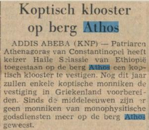 1359 - news from 1966: a Coptic monastery on Mount Athos?