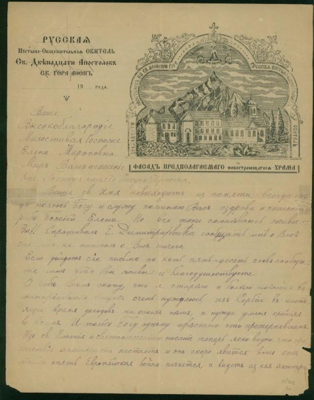 Russikon brief 1919