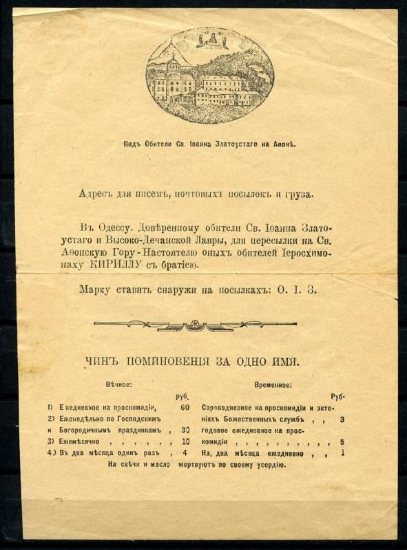 folder  Bogroditsa