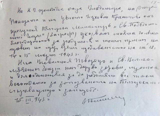 brief 1 18 maart 1943 Bulgaars (Large)