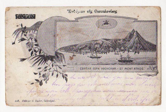 postcard athos mountain Russian