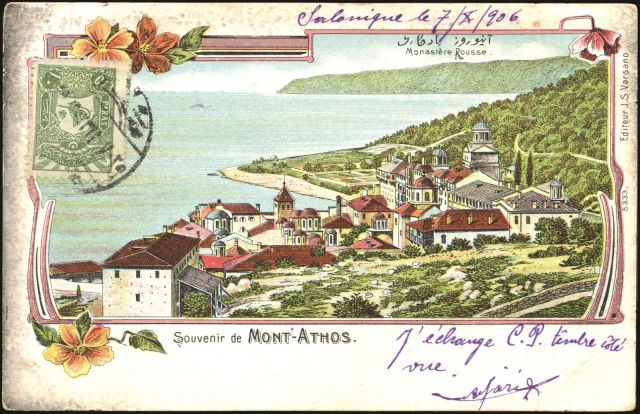 postcard drawing Panteleimon 1906