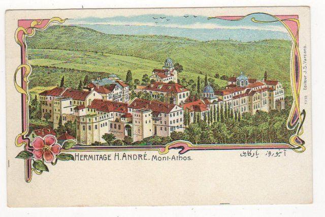 postcard Skiti Andreou 1915