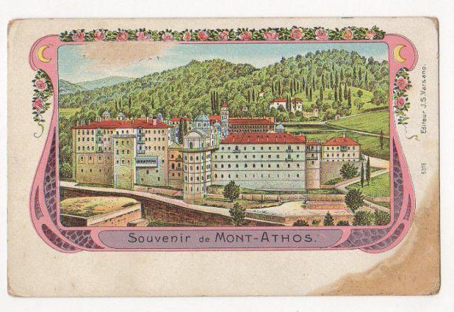 postcard sografou 2