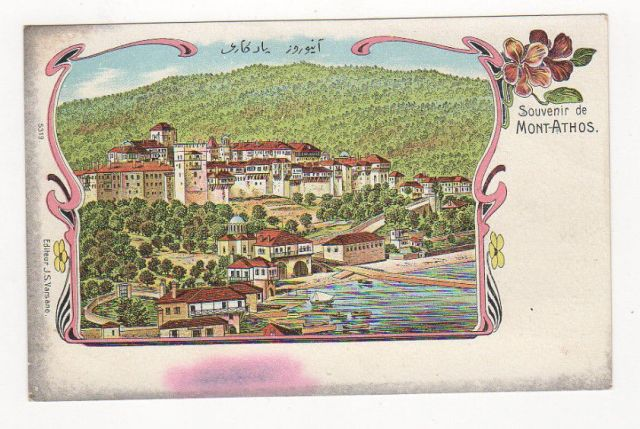 postcard Vatopediou 1915