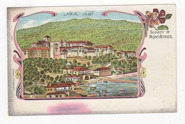 postcard Vatopediou 1915