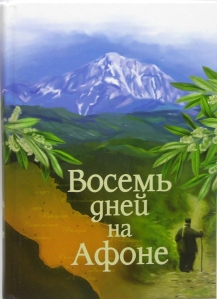 Eight days on Mount Athos - A.B. Gromov 573 p