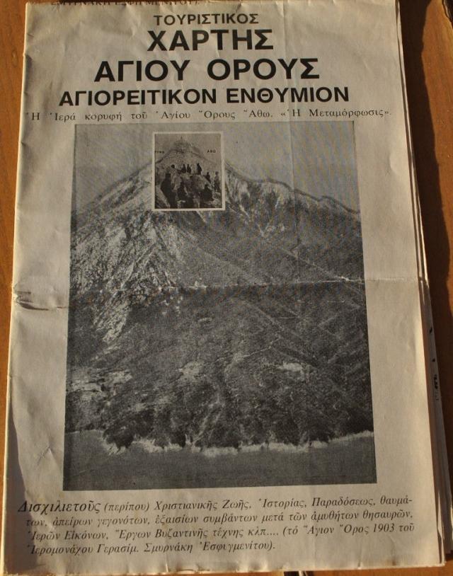 map greek 3 1980