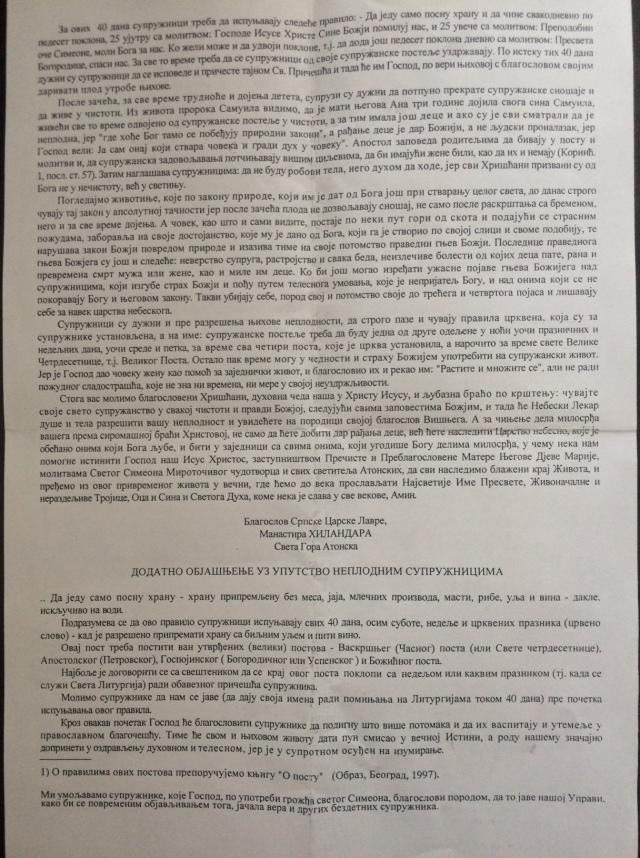 Chilandariou grapes instructions 2