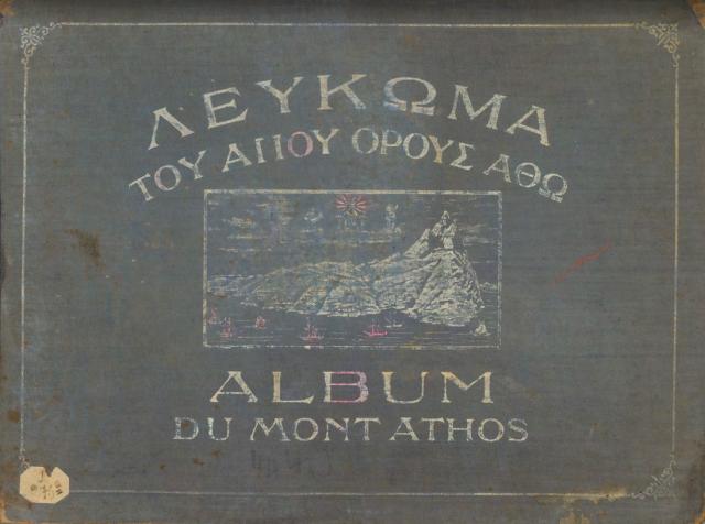 album-de-mont-athos